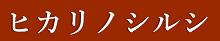 ヒカリノシルシ